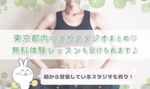 東京都内のヨガスタジオまとめ♡無料体験レッスンも受けられます♪