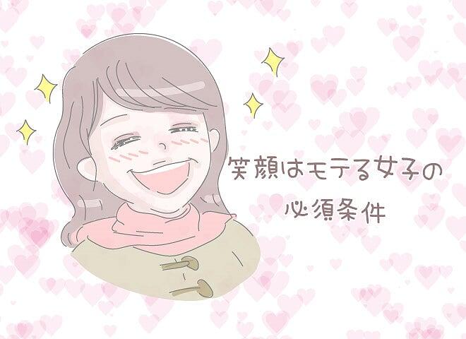 全力で楽しむ。常に笑顔でいることを忘れないで。
