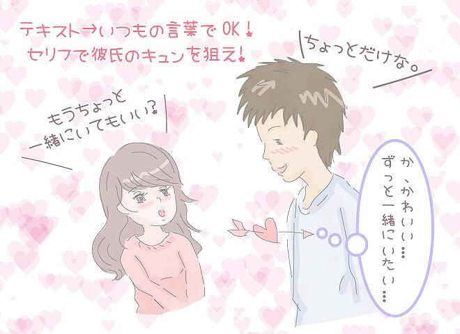 【セリフ編】彼氏をキュン死させるセリフ特集