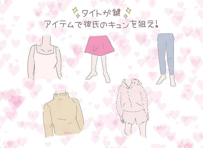 【アイテム編】キュン死アイテム