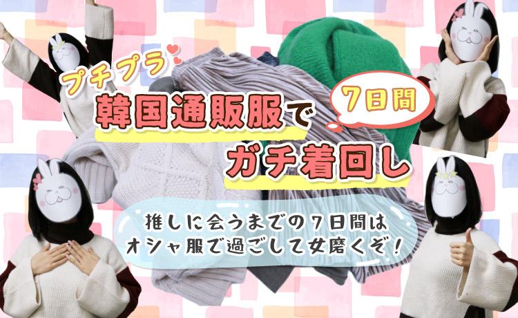 プチプラ韓国通販服で7日間ガチ着回し!推しに会うまでの7日間はオシャ服で過ごして女磨くぞ!