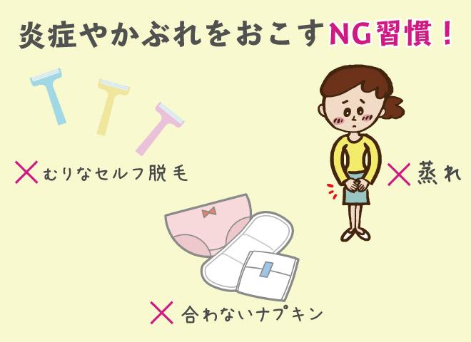 色素沈着を防ぐなら炎症やかぶれはNG
