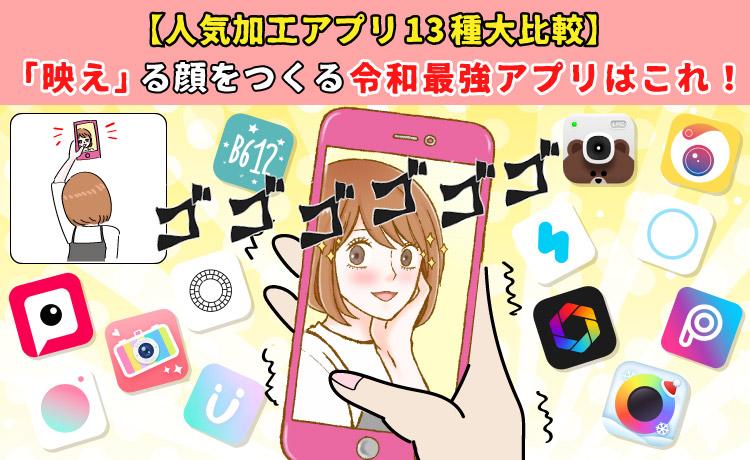【無料加工アプリ全13種大検証】最強にナチュラルなのに最高に盛れる「SNS映え顔」作ったる♡